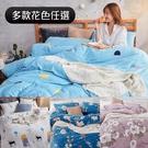 法蘭絨 / 雙人【鋪棉床包被毯4件組-多款可選】含兩件枕套 戀家小舖AAR215