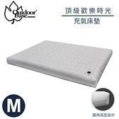 【OutdoorBase 頂級歡樂時光充氣床墊《M》198x145x22cm】23748/睡墊/充氣床/露營床/露營
