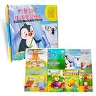 巧育大聲說不生活學習繪本-8冊套書 童書 故事書