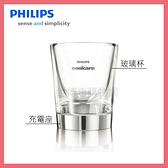 可刷卡◆PHILIPS飛利浦 鑽石型音波牙刷專用玻璃杯+充電座~適用HX9332.HX9352.HX9362◆