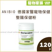 寵物家族-ANIBIO 德國家醫寵物保健-整腸保健粉120g