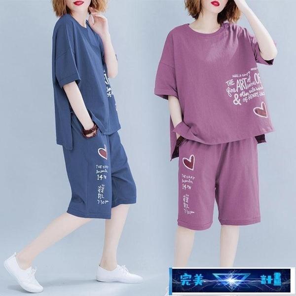 短袖套裝 80-200斤大碼女裝夏季新款短袖T恤女顯瘦寬鬆休閒套裝短褲兩件套 完美計畫 免運