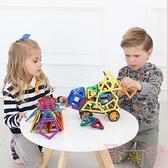 磁力片積木兒童吸鐵石玩具磁性散片益智拼裝【聚可愛】