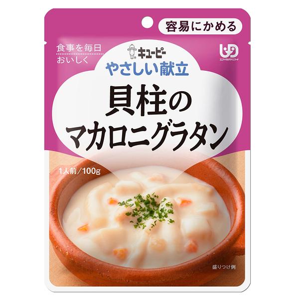 日本KEWPIE 介護食品 Y1-10鮮貝白醬義大利麵