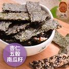 弘益傳香世家.海苔脆片-杏仁+五穀+南瓜子(40g/包,共三包)﹍愛食網