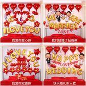氣球裝飾 結婚用品婚禮場景佈置婚房裝飾婚慶鋁箔字母卡通鋁膜氣球【美物居家館】