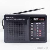 R-202T收音機迷你便攜四六級考試老年人學生校園廣播 創時代3c館