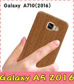 【萌萌噠】三星 Galaxy A5 2016版 A510 仿木紋手機殼 PC硬殼 類木質高韌性 簡約全包款 手機殼 手機套