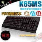 [ PCPARTY ] 艾芮克 i-Rocks K65MS 紅光 PBT鍵帽版 機械式鍵盤 青軸 茶軸 紅軸