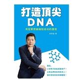 打造頂尖DNA─用冠軍思維縮短成功的捷徑