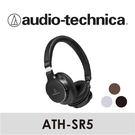 鐵三角   便攜型 耳罩式耳機 ATH-SR5