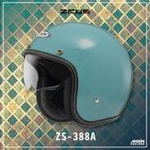 [中壢安信]瑞獅 ZEUS ZS-388A 388A 素色 淺藍灰 安全帽 手工縫邊 復古帽 內遮陽片