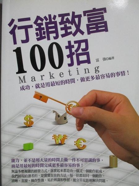 【書寶二手書T7/行銷_NOD】行銷致富100招_富強