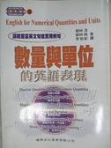 【書寶二手書T6/語言學習_AW9】數量與單位的英語表現_銀林浩,銀林純著; 李伯紀譯