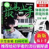 鋼琴譜最易上手流行鋼琴王球流行歌曲鋼琴譜流行曲鋼琴譜101首鋼琴 獨家流行館