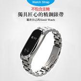 小米手環2 實心金屬 替換腕帶 卡扣版 精鋼 三株 不鏽鋼 手錶錶帶 防水 運動 智能錶帶 金屬錶帶