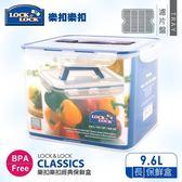 【樂扣樂扣】CLASSICS系列手提保鮮盒/長方形9.6L(附濾片)
