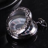 懷錶 復古石英懷錶男翻蓋創意情侶男女學生情侶石英老人非機械錶 果果輕時尚