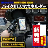 kandy110 yamaha limi 115 cuxi jog fs jog sweet Smax手機架子手機座支架