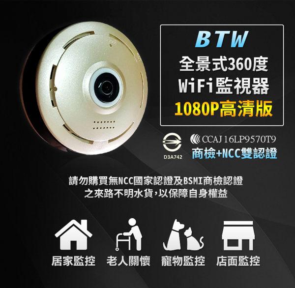 (BTW 360度環景無死角監視器)正高清1080P全景360度WiFi監視器/360度攝影機寶寶寵物監視器