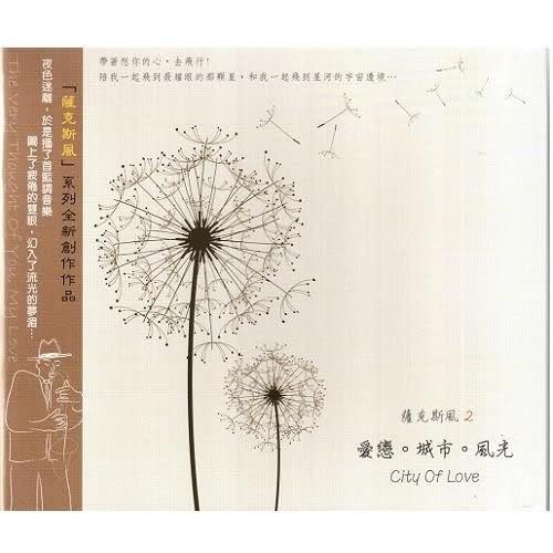 薩克斯風2  愛戀 城市 風光 CD(購潮8)