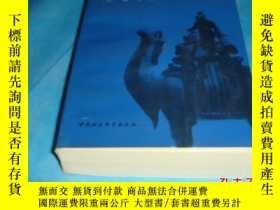 二手書博民逛書店唐代的外來文明罕見(1995年1版1印)、 書品詳參圖片及描述所