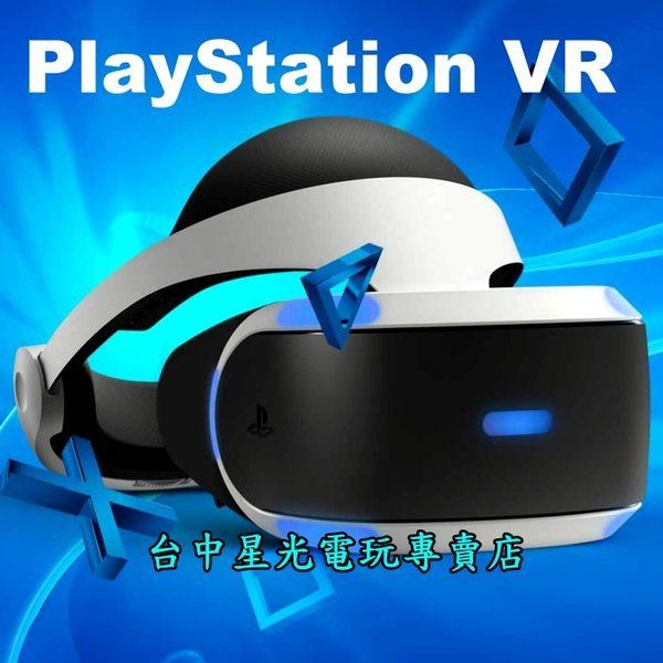 【現貨供應 PS VR 可刷卡】☆ PS4 PlayStation VR 頭戴裝置 ☆【台灣公司貨】台中星光電玩