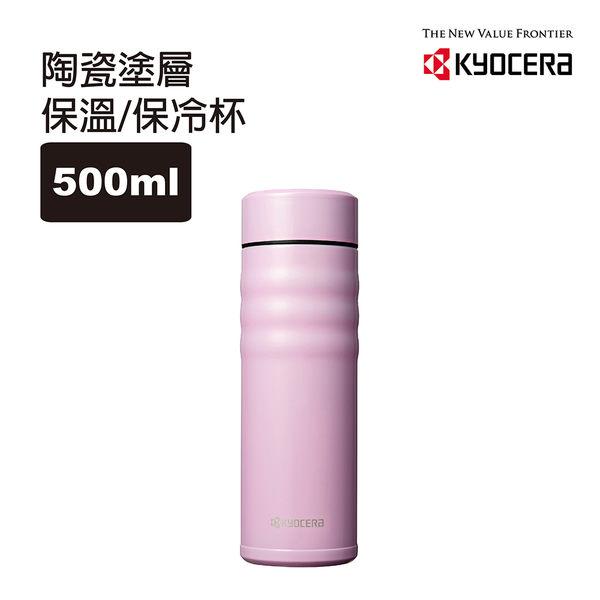 【KYOCERA】日本京瓷旋蓋不銹鋼陶瓷塗層保溫保冷杯500ml-玫瑰粉