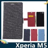 SONY Xperia M5 E5653 日式麻布保護套 布紋側翻皮套 簡約商務 支架 插卡 錢夾 磁扣 手機套 手機殼