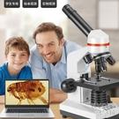 專業生物顯微鏡高清兒童科學電子家用中小學生玩具光 YJT【快速出貨】