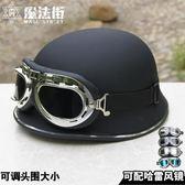 摩托車電動車頭盔男夏德式哈雷盔風鏡女輕便半盔四季復古安全帽 魔法街