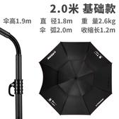 雙層加厚萬向漁傘釣魚傘大釣傘遮陽傘防雨防曬防風專用雨傘YYP 歐韓流行館
