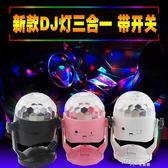 汽車DJ七彩燈車載KTV燈車內氛圍燈聲控led裝飾燈USB爆閃燈舞檯燈 道禾生活館