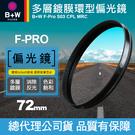【捷新公司貨】偏光鏡 現貨 72mm F-PRO CPL MRC S03 B+W 多層鍍膜 環型偏光鏡 濾鏡 屮Y9