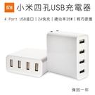 【coni shop】小米4孔USB充電器 小米原廠正品 2A快充 擴充 充電頭 一接四 排插 4 ports