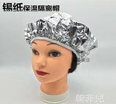 加熱帽 高檔美發錫紙帽發廊防燙隔離帽焗油鋁箔紙帽浴帽可循環使用挑染帽 韓菲兒