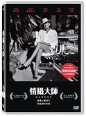 【停看聽音響唱片】【DVD】情攝大師