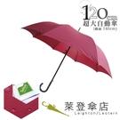 雨傘 萊登傘 素色 自動直傘 超大傘面 120公分 可遮數人 易甩乾 鐵氟龍 Leotern 熱情深紅