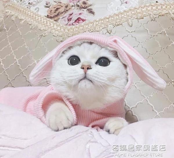 兔耳朵貓咪衣服 寵物秋冬裝可愛小貓衣服變身裝英短加菲狗狗 名購新品