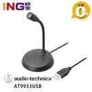 【映象】audio-technica 鐵三角 AT9933USB Skype USB麥克風 電容型 電腦用 麥克風 收音 錄音