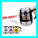 【熱銷搶購】磁化杯 自動攪拌杯 懶人杯 ...