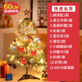 聖誕樹 現貨24H 60cm帶燈聖誕樹裝飾品商場店鋪裝飾聖誕樹套餐擺件耶誕節禮物【86折下殺】