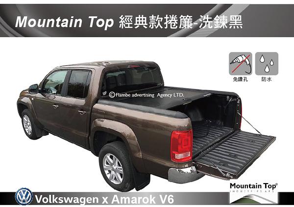 ||MyRack|| Mountain Top 經典款捲簾-洗鍊黑 Amarok V6 安裝另計 皮卡