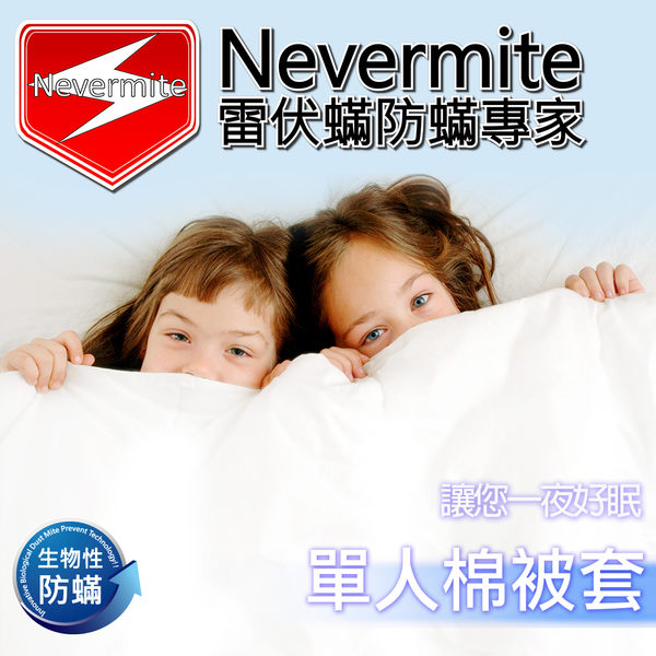 Nevermite NB-801 天然精油【防蹣 單人棉被套】防蟎 寢具 非 3M 北之特Sleep RAYCOP
