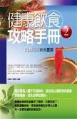 (二手書)健康飲食攻略手冊(2):肉類海產飲食宜忌