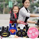 卡通 安全騎行帶摩托車騎行帶寶寶綁帶兒童...