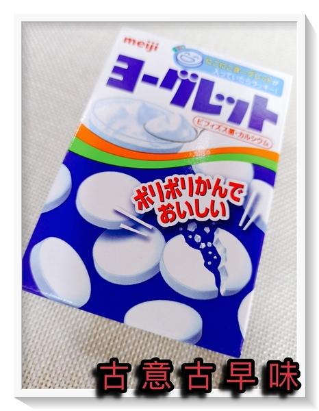 古意古早味 明治乳酸糖 (原味/28公克) 懷舊零食 明治 meiji 乳酸糖 產地:日本 糖果