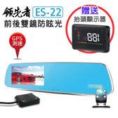 領先者ES-22 全面加碼送RM-H11 抬頭顯示器♥♥