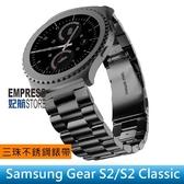 【妃航】三星 Gear S2 Classic R732/R720 三珠/不銹鋼/金屬 更換 手環/錶帶 附 連接器
