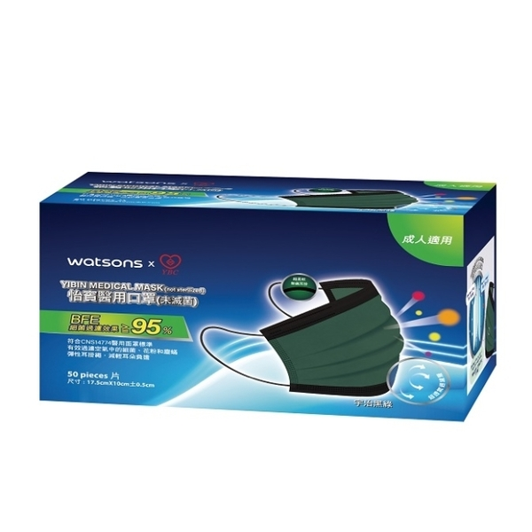 WATSONSx怡賓醫用口罩50入(宇治黑綠)